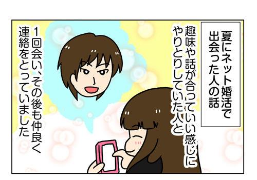 夏の婚活話_1_01