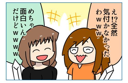 失言_2_03