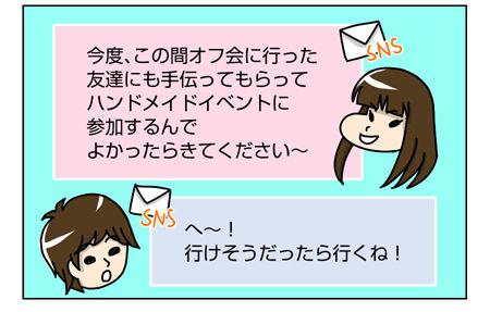 127_02【婚活漫画】64話-2 ハンドメイドイベントに参加