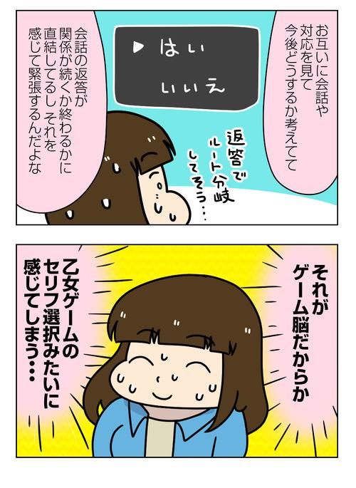 【婚活漫画】152-2 婚活の会話が緊張する理由 と 私が既視感を感じること2_1_02
