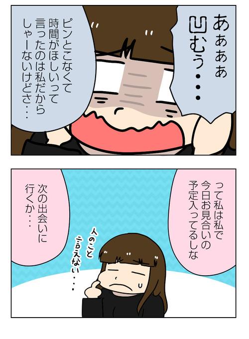 【婚活漫画】147-6 ネット婚活Iさん 突然の別れ5_1_02