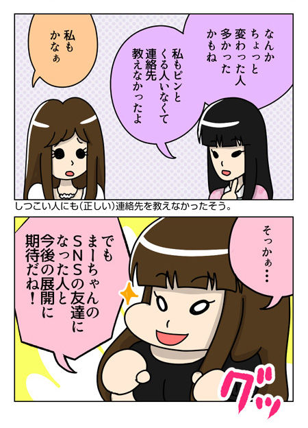 121_03【婚活漫画】62話-3  変わった人が多かった婚活オフ会