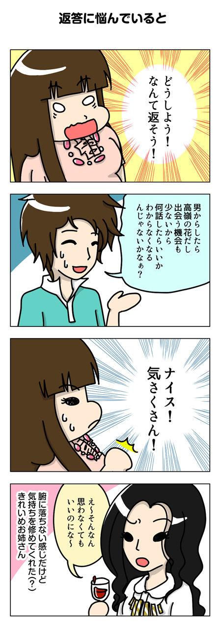 068【婚活漫画】46話 さぁ楽しいオフ会の時間です!