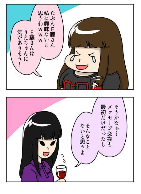 130_03【婚活漫画】65話-1 気になる人と友達