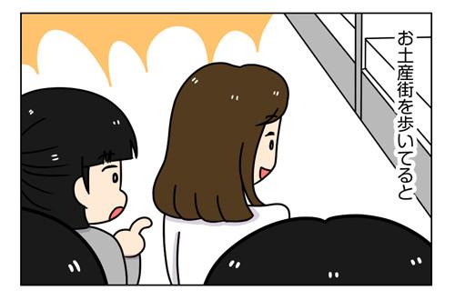 しんまい夫婦と名古屋観光4_1_02