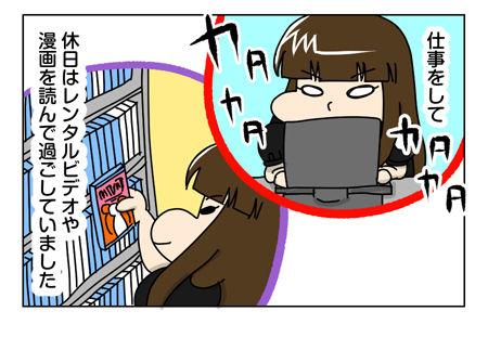 157_04【婚活漫画】71話-2 婚活する気にもならない