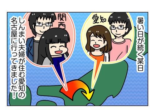 しんまい夫婦と名古屋観光_1_01