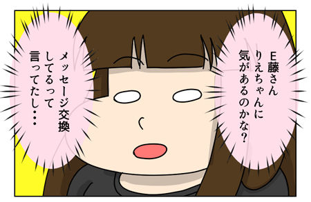 129_02【婚活漫画】64話-3 年上キラー りえちゃん