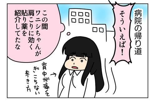 背中痛_03