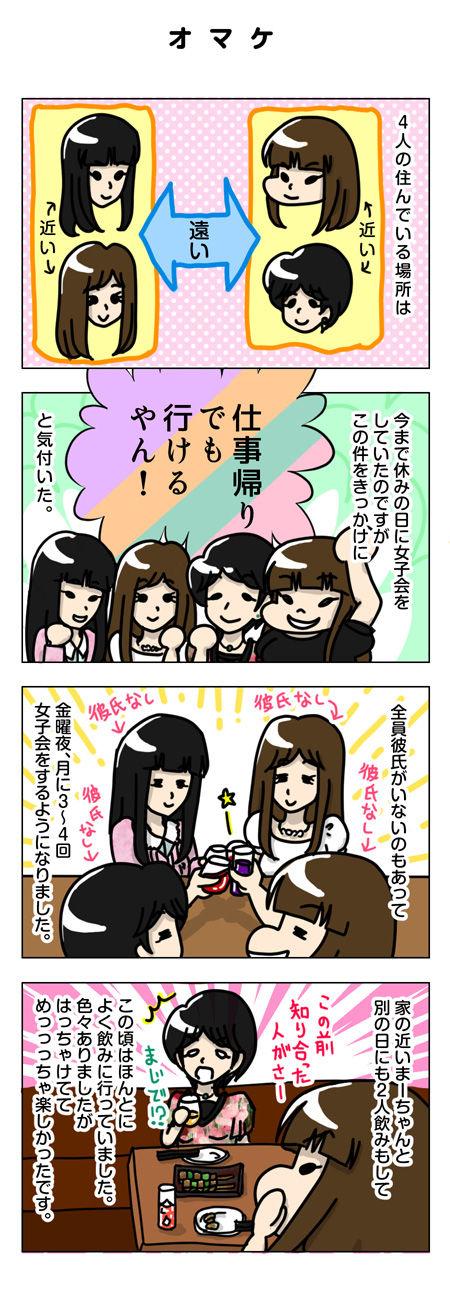 【婚活漫画】58話 木曜夜の緊急女子飲み会