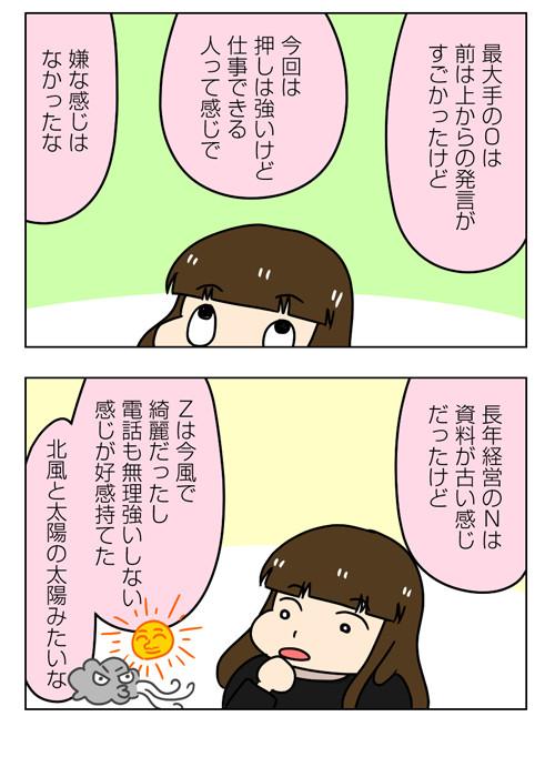 【婚活漫画】146-3 結婚相談所の営業方法の違いから入会後の対応や距離感を想像する3_1_02