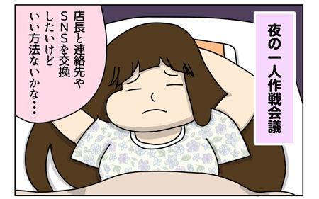 141_1_02【婚活漫画】67話-3 スムーズに連絡先を交換する作戦を考える