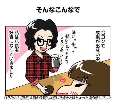 141_1_01【婚活漫画】67話-3 スムーズに連絡先を交換する作戦を考える