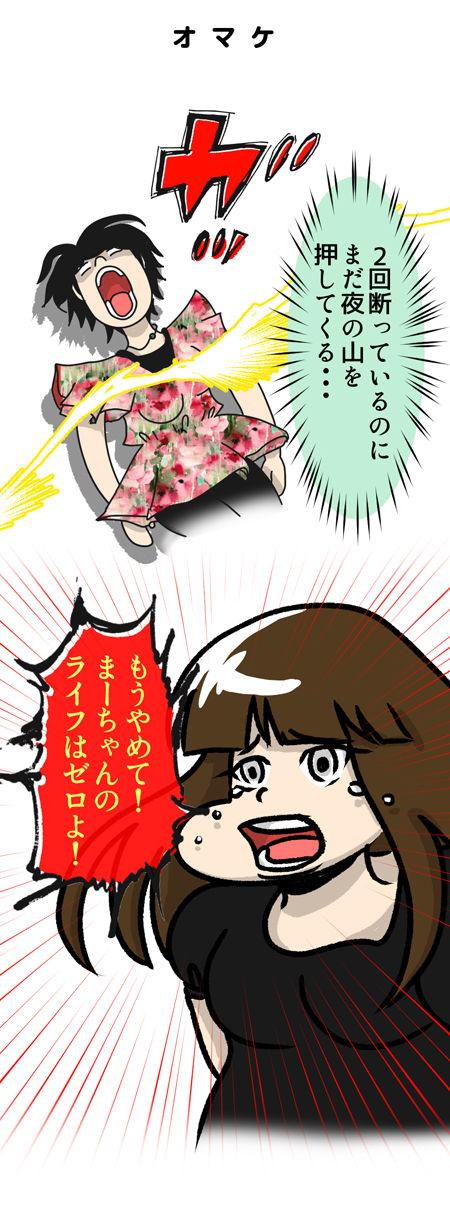 125オマケ【婚活漫画】63話-4 お断りメールをしたその後