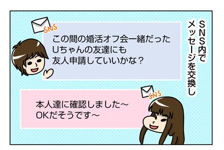 126_03【婚活漫画】64話-1 スタッフE藤さん その後