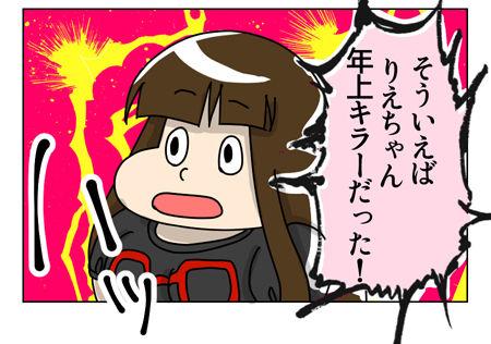 129_04【婚活漫画】64話-3 年上キラー りえちゃん