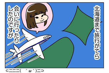 【婚活漫画】73話-4 終わったようで終わってなかったケンさんその後2_2_03