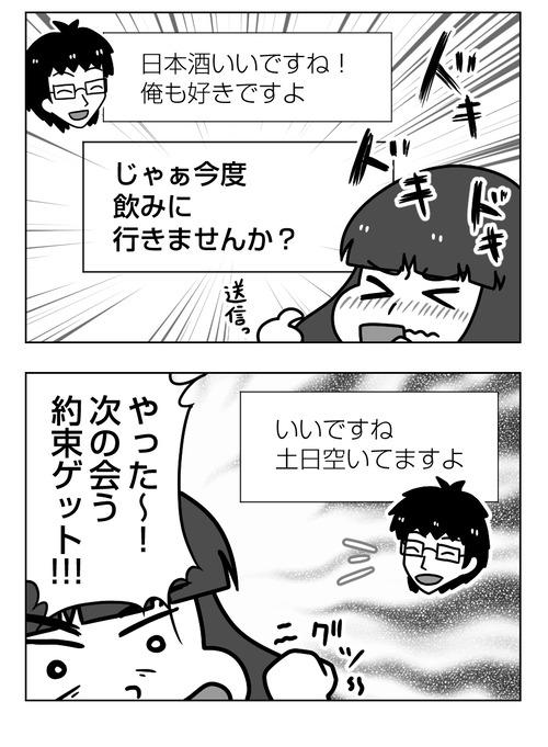【婚活漫画】149-1 結婚相談所Jさん 仮交際スタート!1_1_02