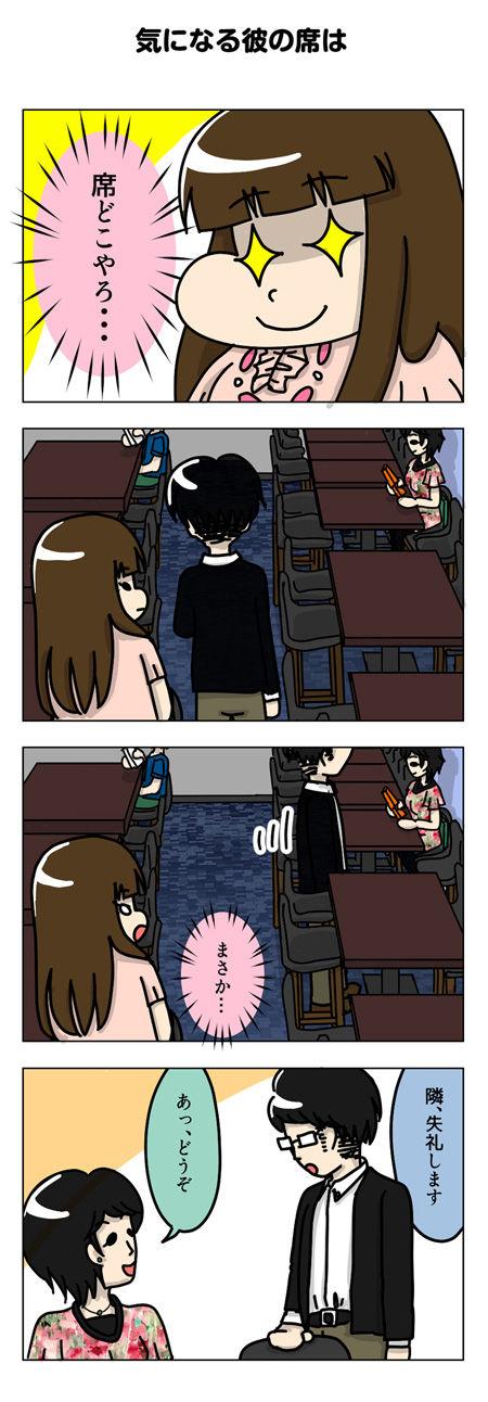 064【婚活漫画】45話 まーちゃんとオフ会に参加してタイプの人が現れる