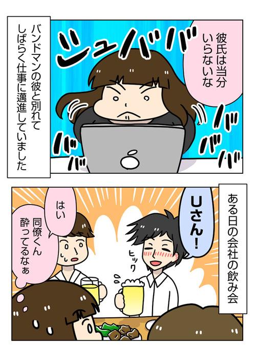 太めオタク女の婚活4話婚活する気になったキッカケ_01