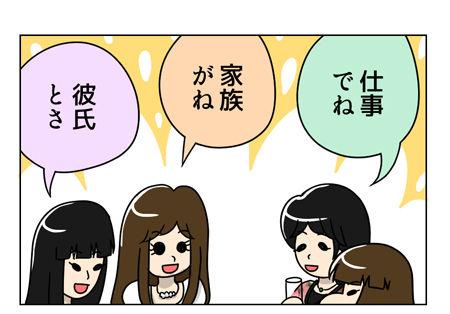 【婚活漫画】73話-3 ケンカの教訓を活かして2_1_01