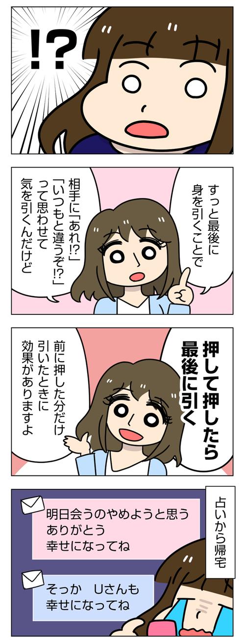 太めオタク女の婚活47_02