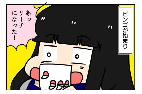 ライブドアブログ忘年会-後編-ビンゴの行方_1_03