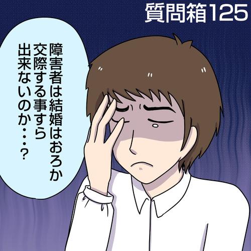 【質問箱125】障害者は結婚はおろか、交際する事すら出来ないのか?