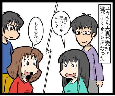 判断ミス Uさん夫婦と名古屋観光編01