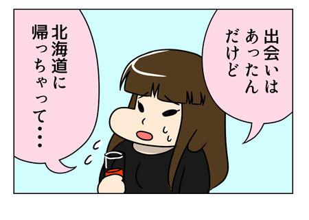 【婚活漫画】73話-3 ケンカの教訓を活かして2_1_04