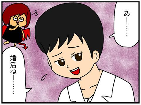 624.きよかの婚活奮闘記⑰ 婚活のイメージ