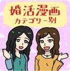 婚活漫画 カテゴリー順