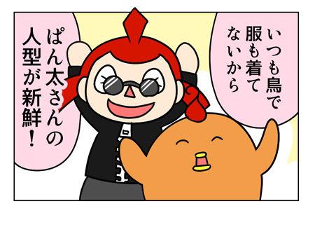 どうぶつの森_3_04