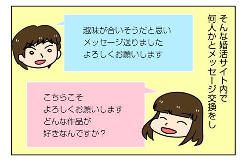 【婚活漫画】145-1 婚活でこの話題は要注意!私がドン引きしてしまった話1_1_02
