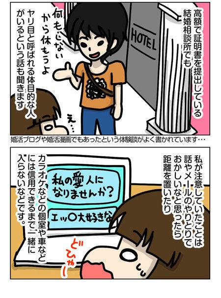 031_03【婚活漫画】29~30話 ネット婚活で注意したこと