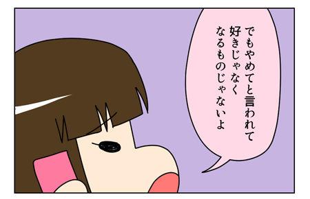 147_02【婚活漫画】68話-3 まーちゃんとケンカ