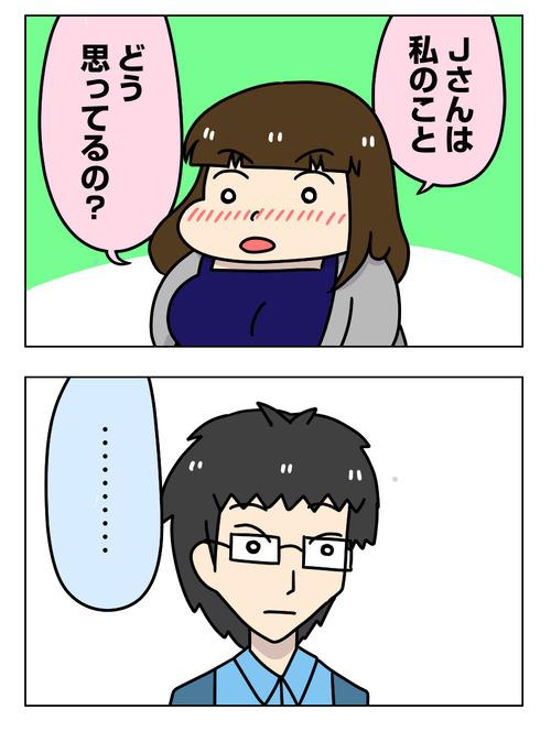 【婚活漫画】155-3 好きな人に自分のことをどう思うか聞いた結果2_1_02