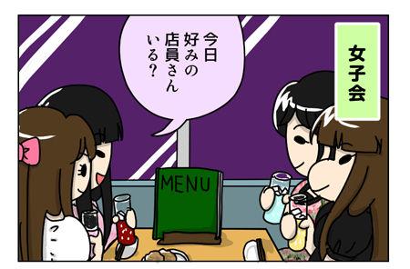 137_03【婚活漫画】66話-2 新しいお店で女子会