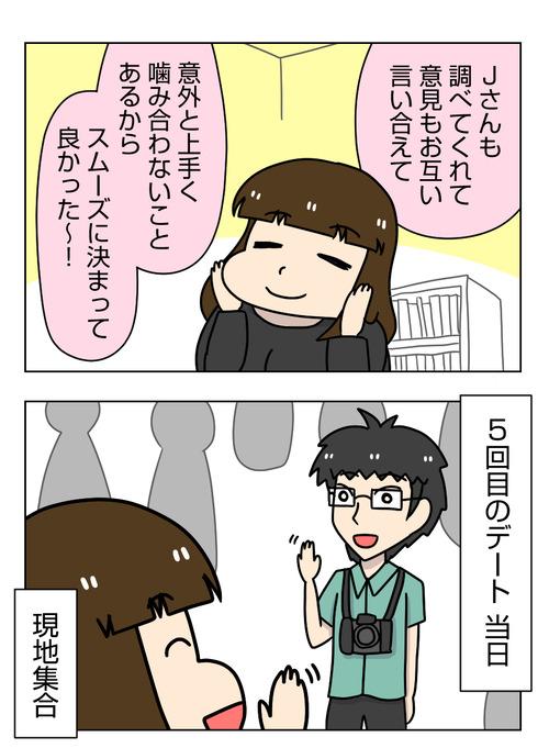 【婚活漫画】157-1 日帰り遠出デートは順調だけど...1_1_01