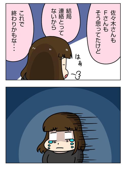 【婚活漫画】160-2 失恋で失意して私がしたことは...2_1_02
