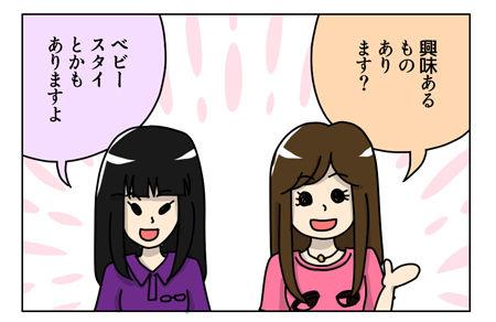 128_02【婚活漫画】64話-2 E藤さんはお客さん