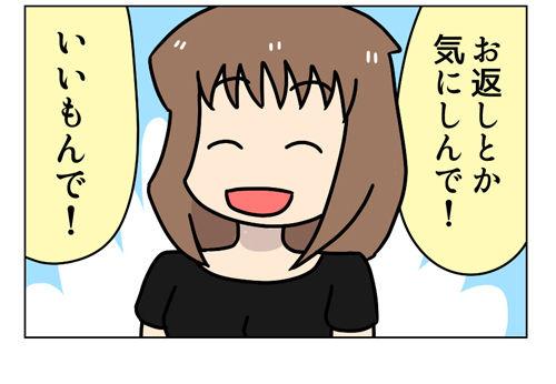 しんまい夫婦のお土産_1_04