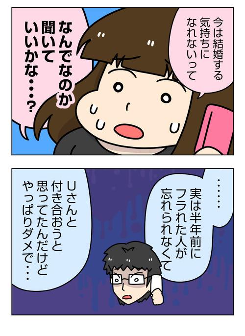 【婚活漫画】158-2 私をフった本当の理由1_2_02