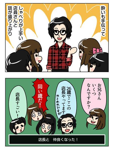 138_03【婚活漫画】66話-3 店長現る(眼鏡)