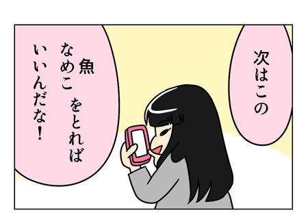 ゲームあるある?_01