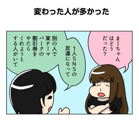 121_01【婚活漫画】62話-3  変わった人が多かった婚活オフ会