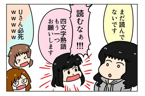 心理テスト_ヒロニキ嫁子yuen編_3_02