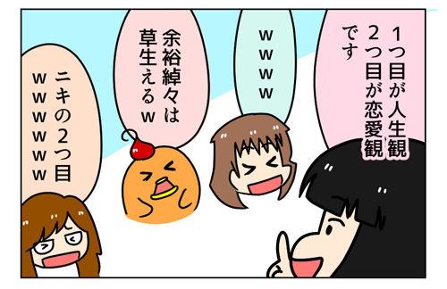 心理テスト_ヒロニキ嫁子yuen編_2_03
