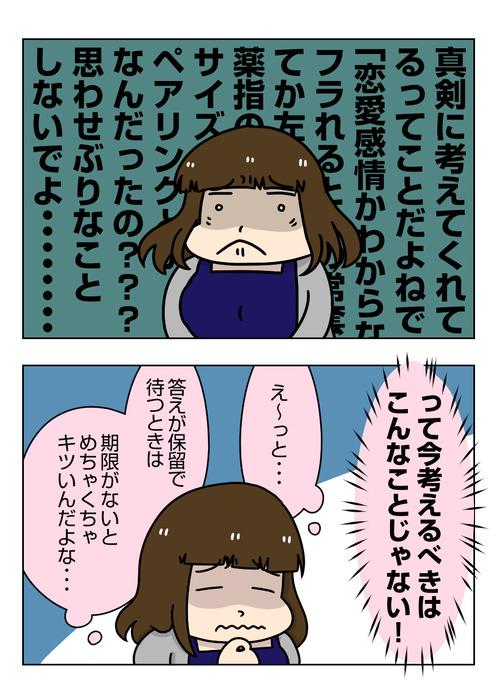 【婚活漫画】155-4 交際の返答を待ってほしいと言われた私の行動3_1_01
