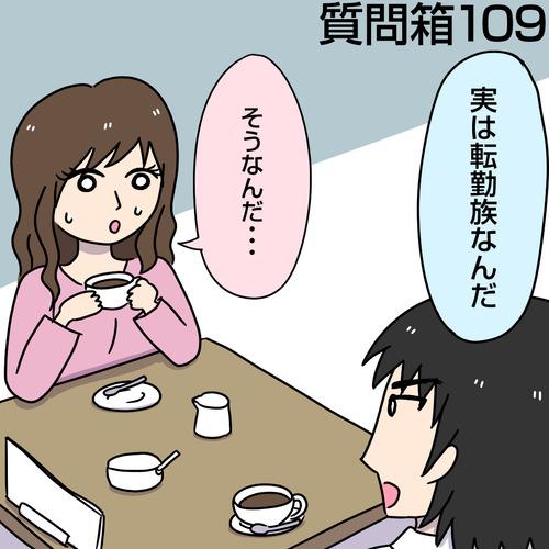 【質問箱109】アラフォー男で婚活中ですが転勤族であることを伝えるとフラれることが続いています。良い方法はないでしょうか?